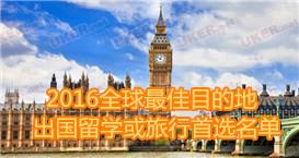2016全球最佳目的地 出国留学或旅行首选名单