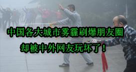 中国各大城市雾霾刷爆朋友圈 却被中外网友玩坏了!